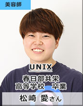 UNIX/春日部共栄高等学校