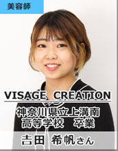 VISAGE CREATION/神奈川県立上溝南高等学校 卒業