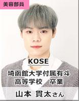 KOSE/函館大学付属有斗高等学校 卒業