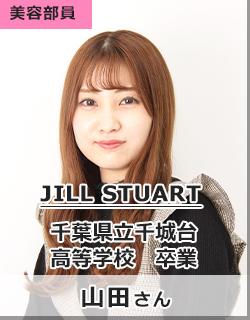 JILL STUART/千葉県立千城台高等学校