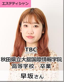 TBC/秋田県立大舘国際情報学院高等学校
