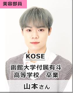 KOSE/函館大学付属有斗高等学校