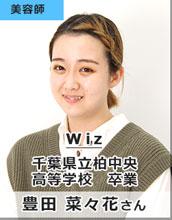 Wiz/千葉県立柏中央高等学校