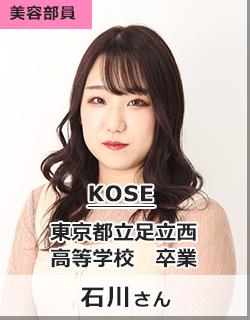 KOSE/東京都立足立西高等学校