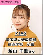 PIAS/埼玉県立新座柳瀬高等学校 卒業