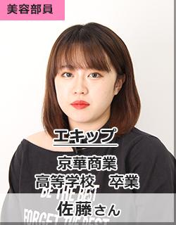 エキップ/京華商業高等学校