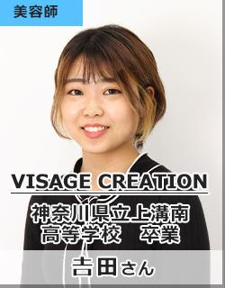 VISAGE CREATION/神奈川県立上溝南高等学校