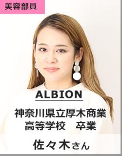 ALBION/神奈川県立厚木商業高等学校