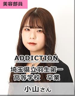 ADDICTION/埼玉県立羽生第一高等学校