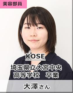 KOSE/埼玉県立大宮中央高等学校