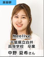Neolive/千葉県立白井高等学校