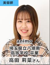 animo/埼玉県立八潮南高等学校