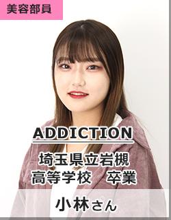 ADDICTION/埼玉県立岩槻高等学校