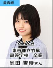 ZA/ZA/東京都立竹早高等学校 卒業