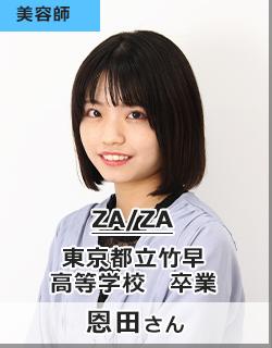 ZA/ZA/東京都立竹早高等学校
