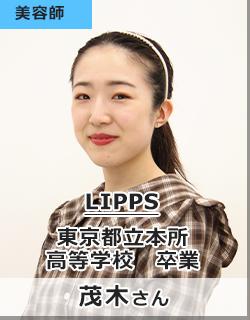 LIPPS/東京都立本所高等学校