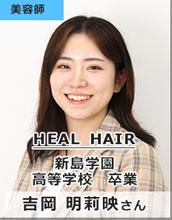 HEAL HAIR/新島学園高等学校