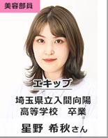 エキップ/埼玉県立入間向陽高等学校 卒業