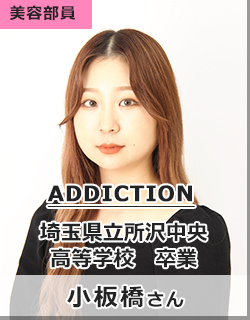 ADDICTION/埼玉県立所沢中央高等学校