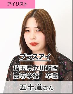 プラスアイ/埼玉県立川越西高等学校