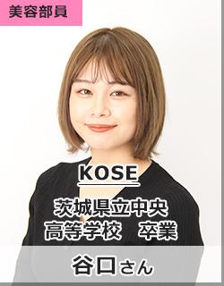 KOSE/茨城県立中央高等学校