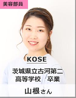 KOSE/茨城県立古河第二高等学校