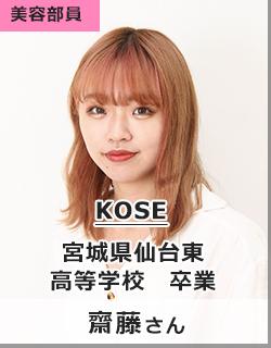 KOSE/宮城県仙台東高等学校