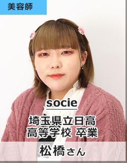 socie/埼玉県立日高高等学校