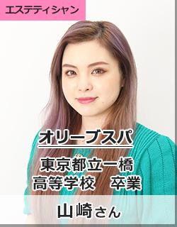 オリーブスパ/東京都立一橋高等学校