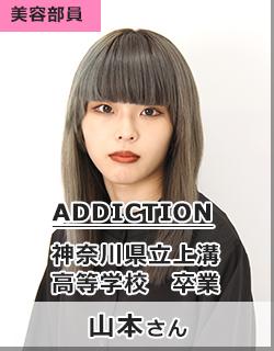 ADDICTION/神奈川県立上溝高等学校