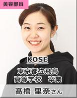 KOSE/東京都立飛鳥高等学校 卒業