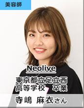 Neolive/東京都立足立西高等学校