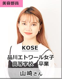 KOSE/品川エトワール女子高等学校
