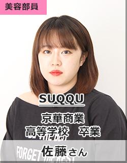SUQQU/京華商業高等学校