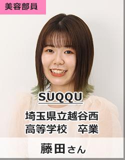 埼玉県立越谷西/SUQQU