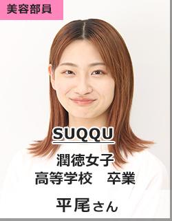 SUQQU/潤徳女子高等学校
