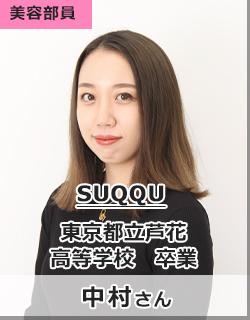 SUQQU/東京都立芦花高等学校