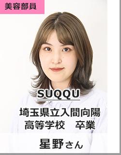 埼玉県立入間向陽/SUQQU