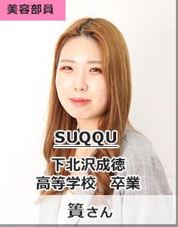 SUQQU/下北沢成徳高等学校
