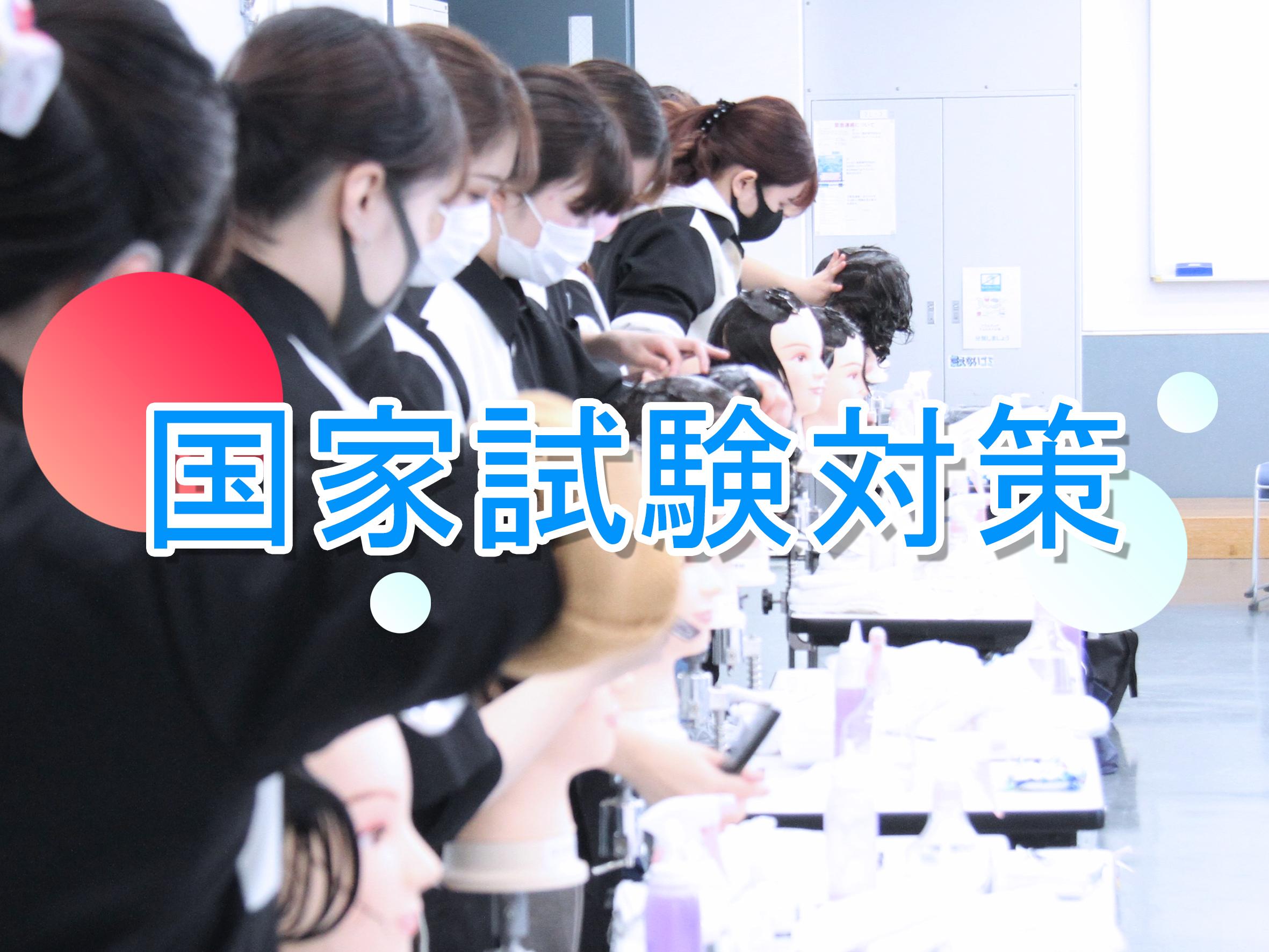 美容師国家試験