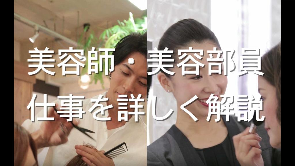 コーセー YouTubeオーキャン 美容師 美容部員